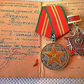 """КОМПЛЕКТ НА СЕРЖАНТА """"ВВ МВД СССР""""(с доком,1958)"""