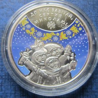 Монета 5 гривен Украина 2016 Свято Святого Миколая