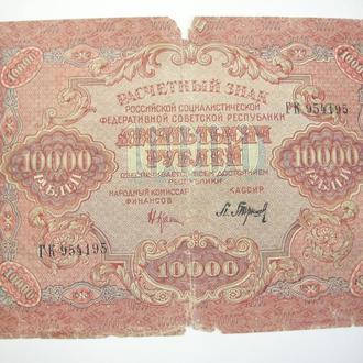Бона 10 000 рублей 1919 года. РСФСР.