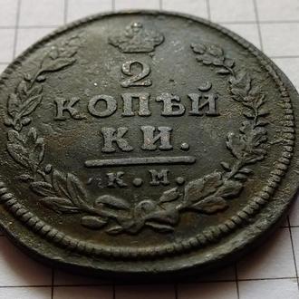 2 копейки 1815 КМ АМ №20