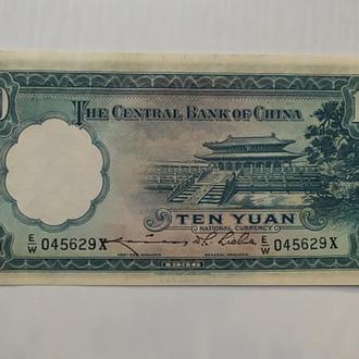 10 юань 1936г. китай