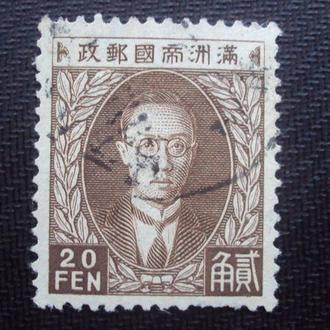 Япония 1932г.гаш.Манжурия.
