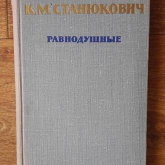 Станюкович К. Равнодушные. 1959г.