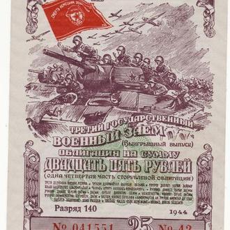 25 рублей облигация 1944 СССР Военный заем хорошая, нечастая