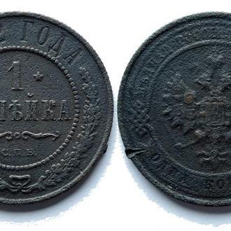 1 копейка 1912 года №1268