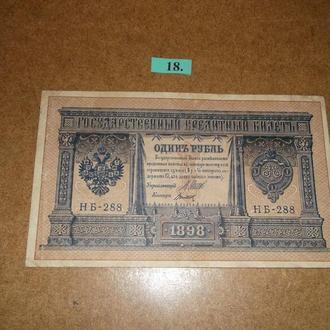 1 рубль 1898  СТАН (18)