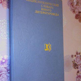 Энциклопедический словарь юного литературоведа.