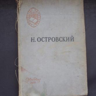 Н.Островский. Как закалялась сталь. Москва 1958г.