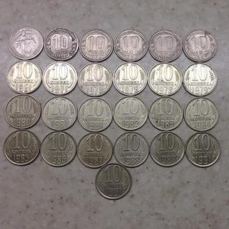 Погодовка 10 копеек с 1932 по 1991
