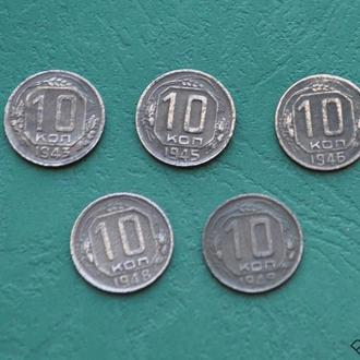 10 копеек 1948 г. СССР