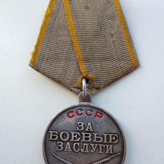 Медаль За боевые заслуги (оригинал)