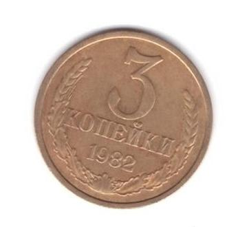 1982 СССР 3 копейки