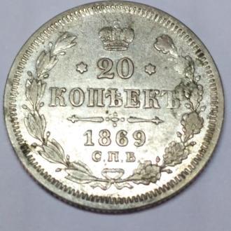 20 копеек 1869  НІ серебро, оригинал, сохран!