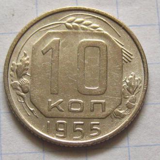 СССР_ 10 копеек 1955 года