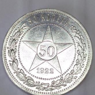 50 копеек 1922 АГ, ! оригинал cеребро, редчайший сохран!