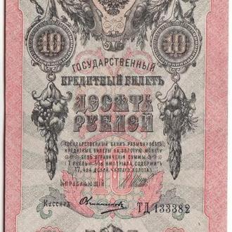 10 рублей 1909 Шипов Овчинников, выпуск РСФСР сохран, серия ТД