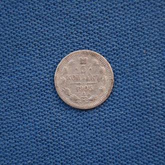 Россия  5 коп 1905 г   Николай II  Серебро