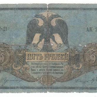 Ростов 5 рублей 1918