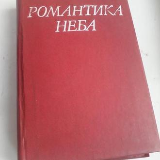 Боис Тихомолов. Романтики неба.