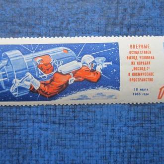 марка СССР 1965 космос Восход-2 н/гаш
