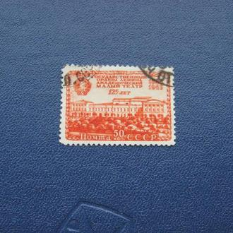 Марки СССР 1949г  гаш (лот № 2 )