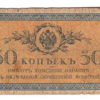 Россия 50 копеек 1915