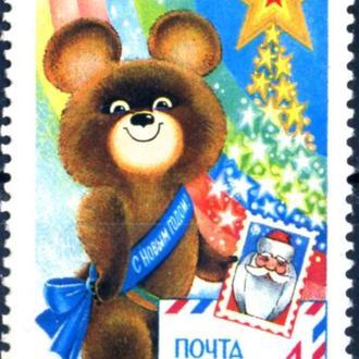 СССР. Новый год (серия)** 1979 г.