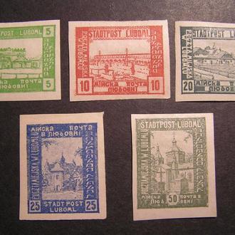 Україна 1918 рік Mi 1 - 5 A * Рідкість ОРИГІНАЛ !! LUBOML ЛЮБОМЛЬ міська пошта ВОЛИНЬ