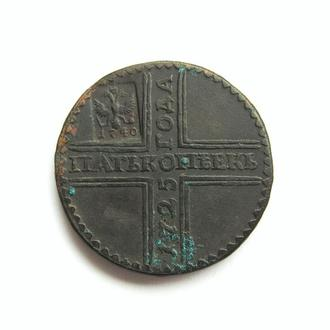 5 копеек 1725 год. Надчекан