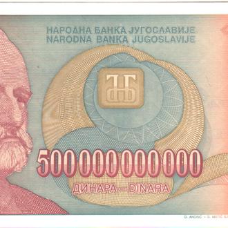 500 000 000 000 динаров 1993 Югославия в UNC-самый большой номинал