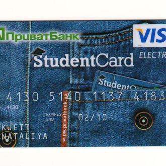 Банковская карта. Украина. ПриватБанк. StudentCard
