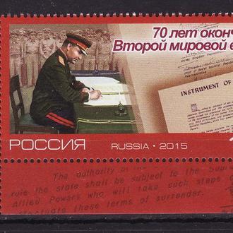 Россия 2015 2-я мировая война 70 лет окончания 1 марка угол**