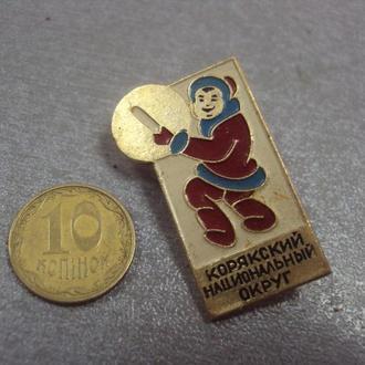 корякский национальный округ №4661