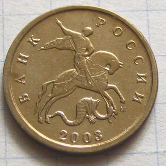Россия_ 1 копейка 2003 года  ММД