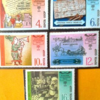 СССР 1978г  История отечественной почты