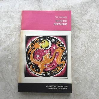 Колесо времени, 1986, Издательство Наука