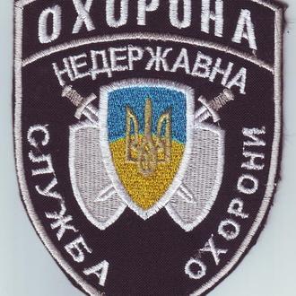 ЧОП.шеврон НДСО 90х130