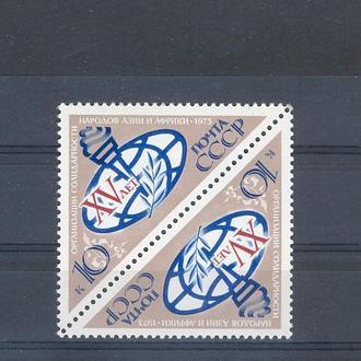 1973 СССР СК 4132 ** тет-беш