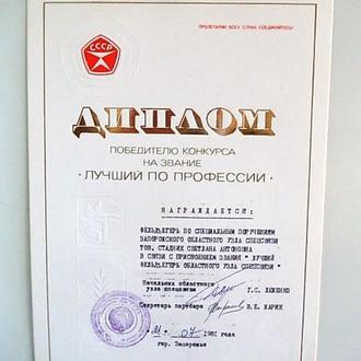 Диплом Лучший по профессии 1981 б/у 210 х 290 мм