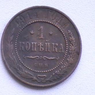 1 Копейка 1914 г СПБ Николай ІІ Россия 1 Копійка 1914 р СПБ Росія