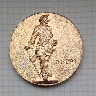 Петр 1 Настольная медаль