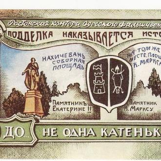 Ростовско - Одесские  юморные деньги 2 империала