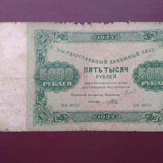 5000 рублей 1923 года Серия ЯЯ