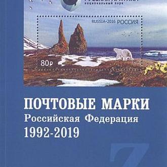 2020 - СК - Каталог почтовых марок РФ 1992-2019 - *.pdf