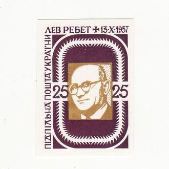 Фіолетова 25 шагів 1957 без перфорації непозубкована ППУ Підп. пошта України, Лев Ребет