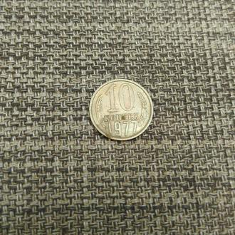 Монета 10 копейек СССР 1977 года