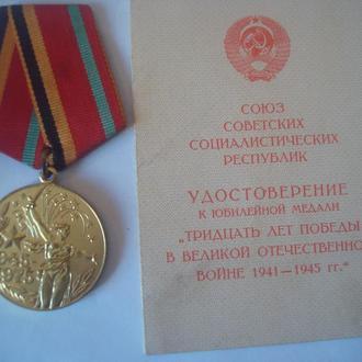 Медаль 30 лет Победы с доком