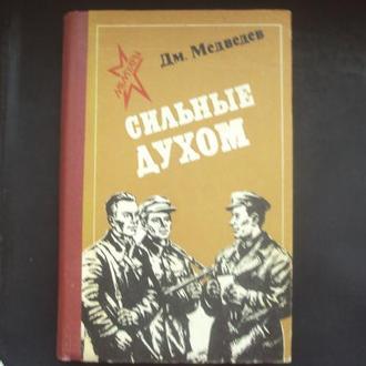 Д.Медведев. Сильные духом. Киев 1980г.
