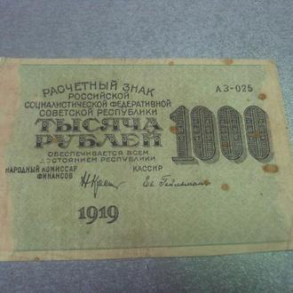 банкнота 1000 рублей 1919 год рсфср №483