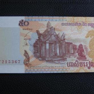 Камбоджа 2002 50 риел ПРЕСС!